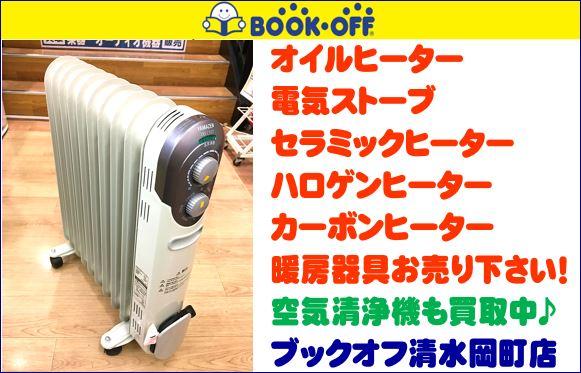 静岡市清水区の買取リサイクルショップ・ブックオフ清水岡町店にて暖房器具オイルヒーターを買取中!