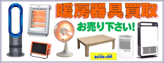 暖房器具買取なら静岡市清水区のBOOKOFF清水岡町店