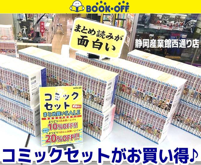 静岡市駿河区の買取リサイクルショップ・ブックオフ静岡産業館西通り店にてワンピースのコミックセットが大量入荷!