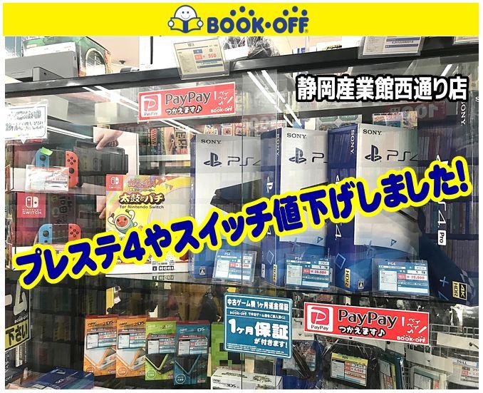 静岡市駿河区の買取リサイクルショップ・ブックオフ静岡産業館西通り店にてプレイステーション4と任天堂Switchを値下げしました!