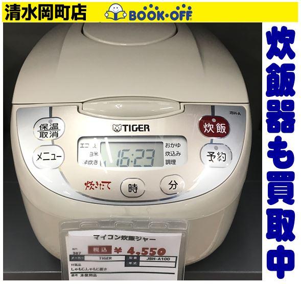 静岡市清水区の買取リサイクルショップ・ブックオフ清水岡町店にて未使用のタイガーの炊飯器をお買い取り!