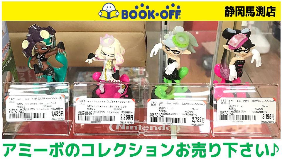 静岡市駿河区の買取リサイクルショップ・ブックオフ静岡馬渕店にて人気ゲームSplatoonのアミーボをお買い取り!