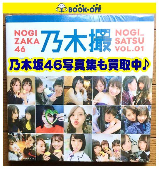 静岡市内のブックオフでは乃木坂46や欅坂46関連の写真集も買取中!