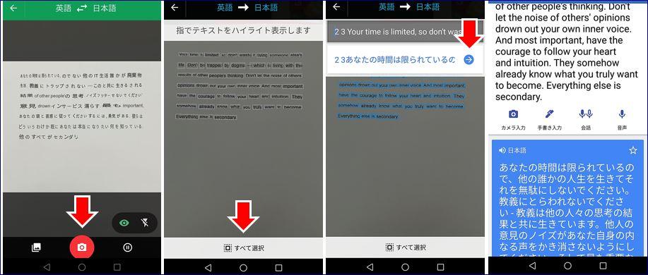 グーグル翻訳の様子