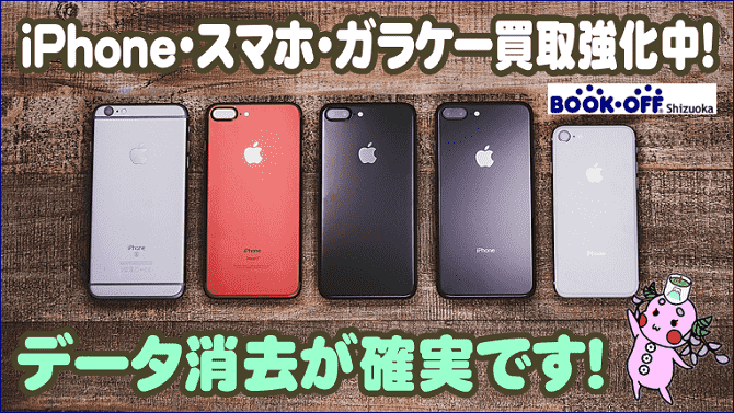 静岡市内のブックオフでiPhoneスマホ買取強化中!