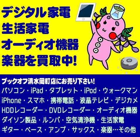 ブックオフ清水岡町店で家電買取中!