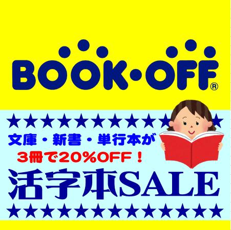 静岡市ブックオフ限定セール