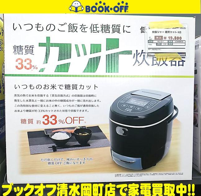 静岡市清水区の買取リサイクルショップ・ブックオフ清水岡町店にて糖質カット炊飯器をお買い取り!