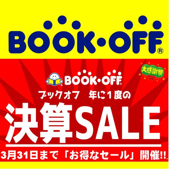 決算セール・ブックオフ静岡市