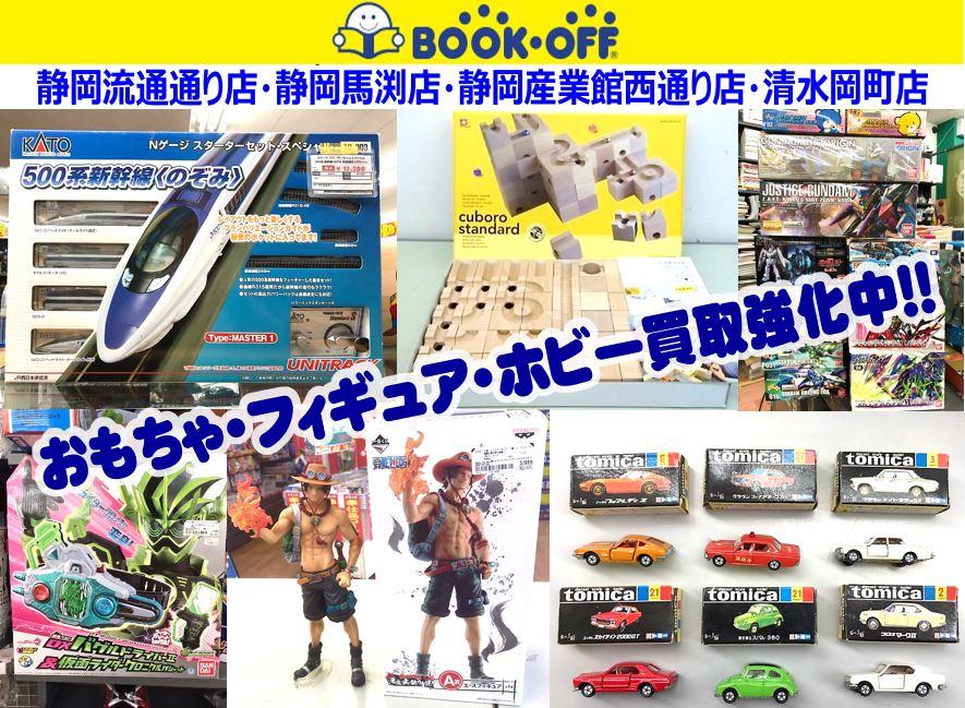 静岡市内のブックオフ(BOOKOFF)にておもちゃ・フィギュア・ガンプラ・ホビー・知育玩具の買取強化中!