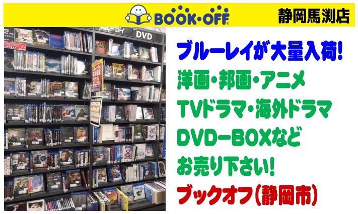 静岡市駿河区の買取リサイクルショップ・ブックオフ静岡馬渕店にて洋画やアニメのブルーレイディスクが大量入荷!