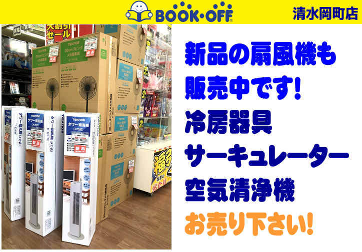 静岡市清水区の買取リサイクルショップ・ブックオフ清水岡町店にて新品扇風機を販売中!