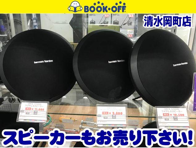 静岡市清水区の買取リサイクルショップ・ハウマッチライフ清水岡町店にてハーマン・カードンの人気のスピーカーHarman Kardon『Onyx Studio Wireless Bluetooth Speaker をお買い取り!