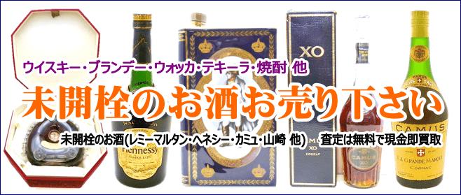 ブックオフ清水岡町店・静岡馬渕店でお酒買取中!