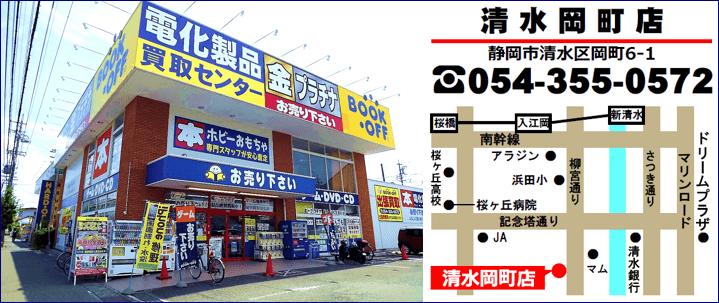 静岡市清水区のブックオフ、BOOKOFF清水岡町店の地図・電話番号