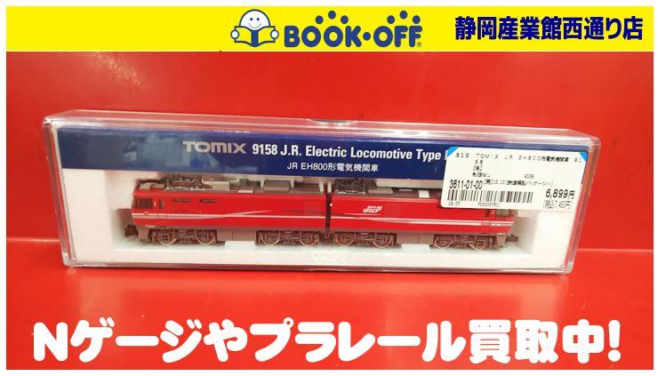 静岡市駿河区の買取リサイクルショップ・ブックオフ静岡産業館西通り店にてNゲージ TOMIX JR EH800形 電気機関車 をお買い取り!