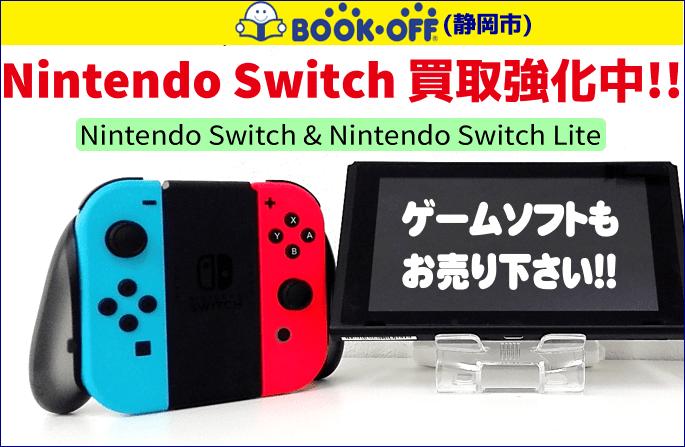 静岡市内のブックオフでニンテンドースイッチ(Nintendo Switch)の買取強化中!