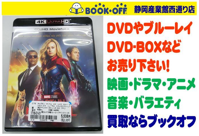 静岡市駿河区の買取リサイクルショップ・ブックオフ静岡産業館西通り店にてキャプテン・マーベル 4K UHD MovieNEX [4K ULTRA HD+3D+ブルーレイ+デジタルコピー+MovieNEXワールド] [Blu-ray]をお買い取り!