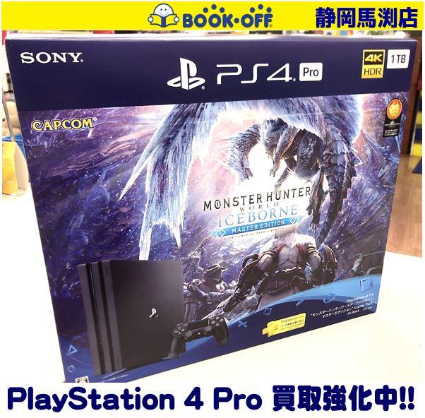 静岡市駿河区の買取リサイクルショップ・ブックオフ静岡馬渕店にて PlayStation 4 Pro 『モンスターハンターワールド:アイスボーン マスターエディション』 Starter Pack (HDD1TB)をお買い取り!