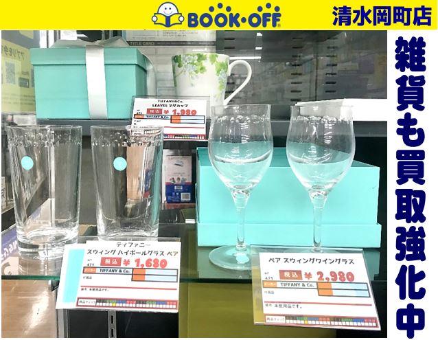 静岡市清水区の買取リサイクルショップ・ブックオフ清水岡町店にてティファニー(Tiffany)製 マグカップやワイングラス・ハイボールグラスをお買い取り!