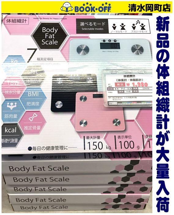 静岡市清水区の買取リサイクルショップ・BOOKOFF清水岡町店にて新品の体組織計(体重計・体脂肪計)が大量入荷!