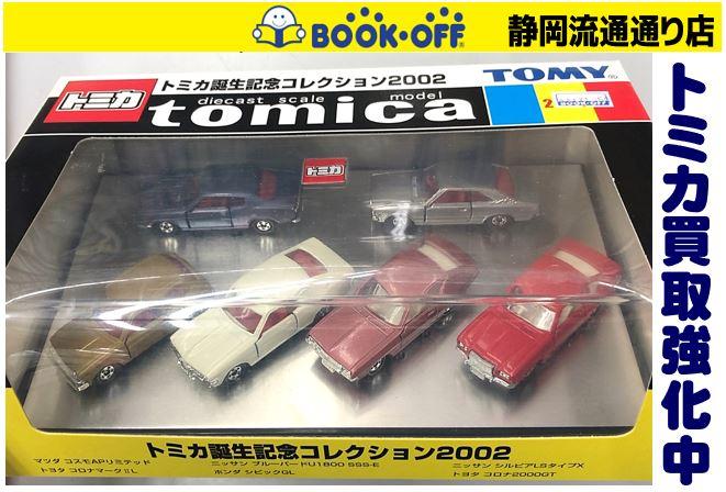 静岡市葵区の買取リサイクルショップ・BOOKOFF静岡流通通り店にてトミカ(tomica)トミカ誕生記念コレクション2002のミニカーセットをお買い取り!