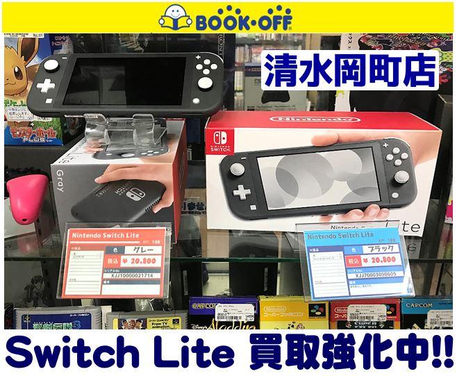 静岡市清水区の買取リサイクルショップ・ブックオフ清水岡町店にてニンテンドースイッチライト(Nintendo Switch Lite)をお買取り!