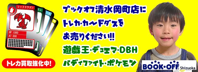 静岡市内のブックオフでトレカやカードダスを買取中!