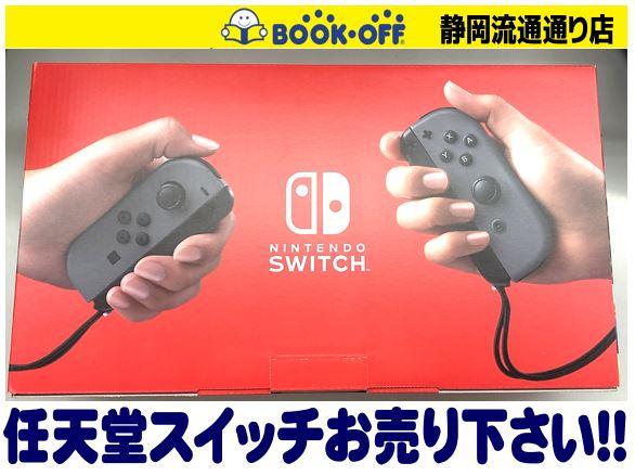 静岡市葵区の買取リサイクルショップ・ブックオフ静岡流通通り店にてNEWニンテンドースイッチ( Nintendo Switch )Joy-Con グレーをお買い取り!