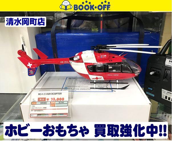 静岡市清水区の買取リサイクルショップ・ブックオフ清水岡町店にてヒロボー(HIROBO) SRB ユーロコプター EC145 ラジコンヘリ をお買取り!