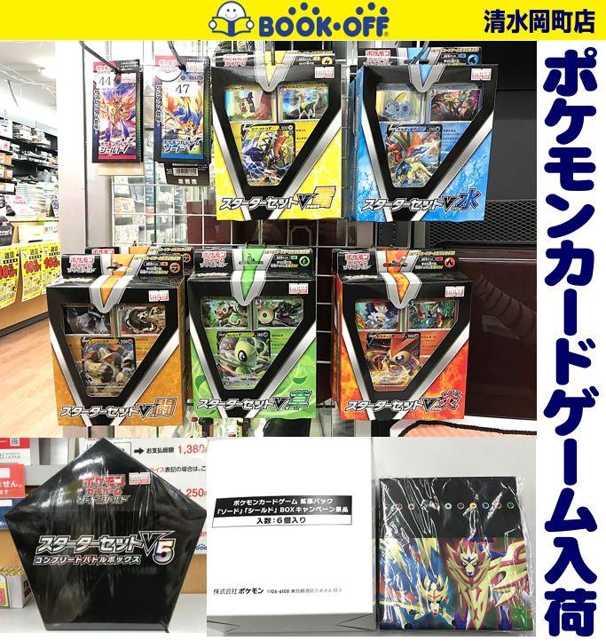 ブックオフ清水岡町店にポケモンカードゲーム 新シリーズ ソード&シールド入荷♪