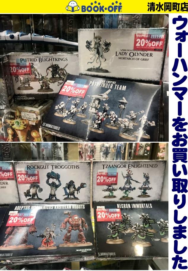 ブックオフ清水岡町店にて 『WARHAMMER 40,000(ウォーハンマー40,000)』と『WARHAMMER AGE OF SIGMAR(ウォーハンマー:エイジ・オブ・シグマー)』 をお買い取り!