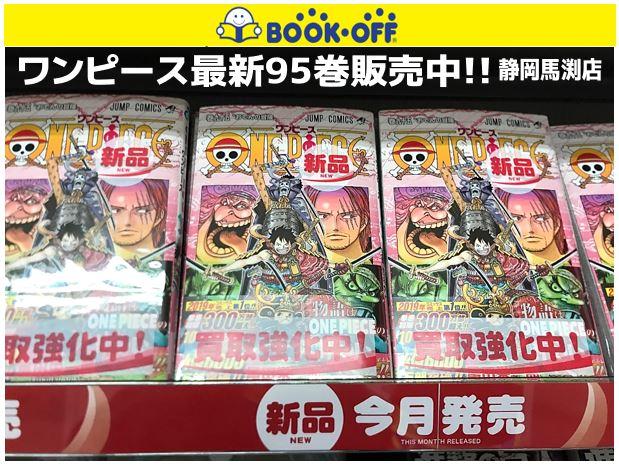 ワンピースコミック95巻販売中!