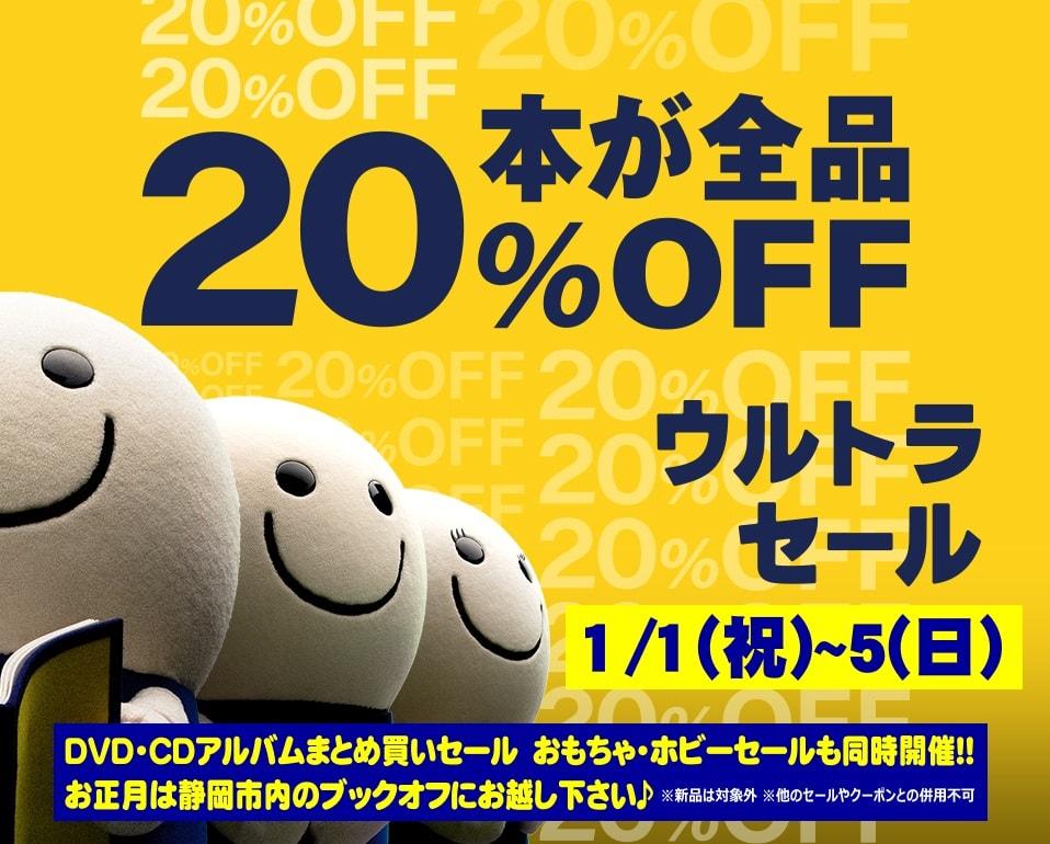 静岡市内のブックオフはウルトラセールとDVD・CDまとめ買いセールとおもちゃ・ホビーセールの3本立て