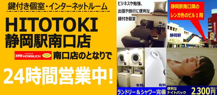 HITOTOKIは年中無休24時間営業のインターネットルーム