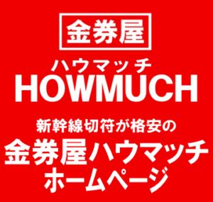 金券屋ハウマッチ・ホームページバナー