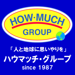 ハウマッチ・グループ