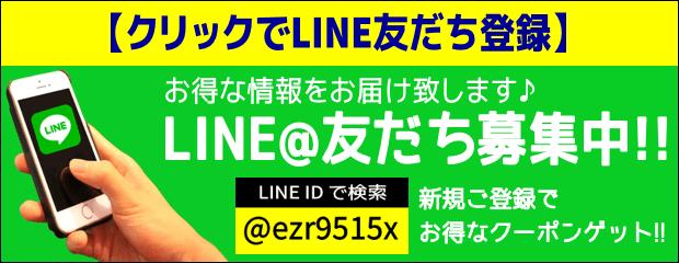 LINE会員HITOTOKI
