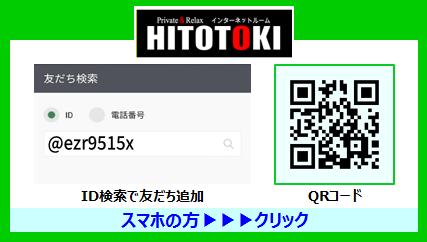 HITOTOKIのLINE登録方法