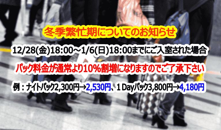 【お知らせ・予告】年末年始の冬期繁忙期 (12/28 18:00~1/6 18:00) にご入室の場合『パック料金が10%割増』となります。JR静岡駅そばのインターネットルームHITOTOKI
