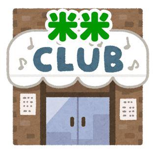 2月3日(日) 『米米CLUB a K2C ENTERTAINMENT TOUR 2019~おかわり~』静岡市民文化会館ライブで静岡市に来た時はJR静岡駅そばのインターネットルームHITOTOKI