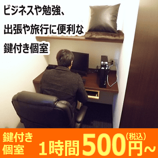 ビジネスホテルや漫画喫茶より便利なネットルームひとときは1時間500円から借りられる
