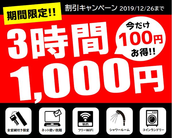 3時間1000円キャンペーン!