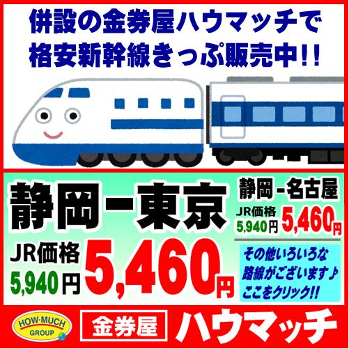 格安新幹線切符も販売中!