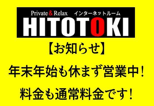年末年始も営業中!HITOTOKI