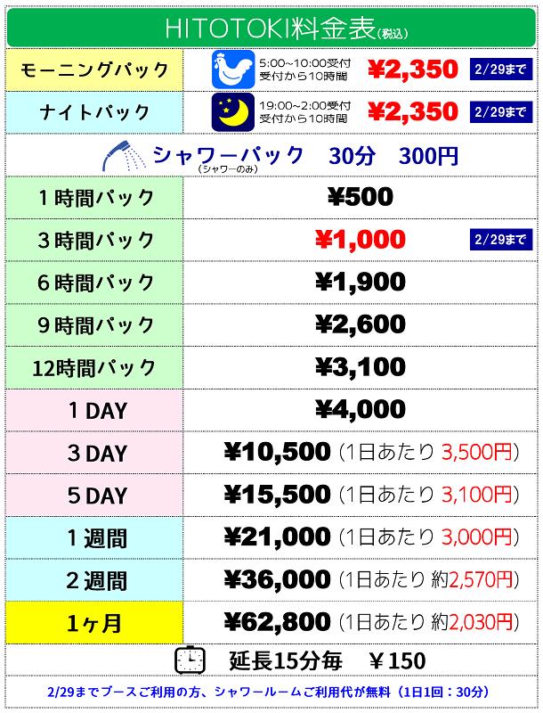 キャンペーン料金表