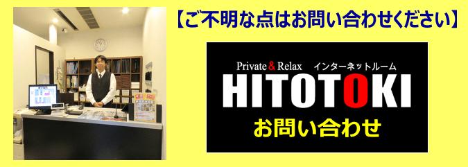 静岡駅のネットルームHITOTOKIでご不明な点はお問い合わせ下さい