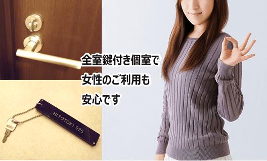 ネットルームHITOTOKIは全室鍵付き個室で女性優先個室もあるので安心です