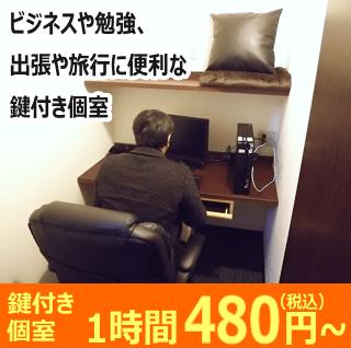ビジネスホテルや漫画喫茶より便利なネットルームひとときは1時間480円から借りられる