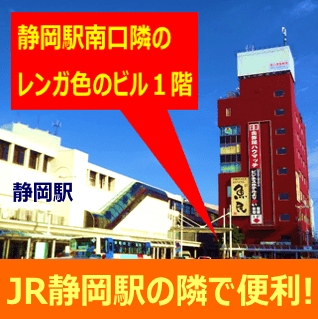 ビジネスホテルや漫画喫茶より便利なネットルームひとときはJR静岡駅から一番近いから便利